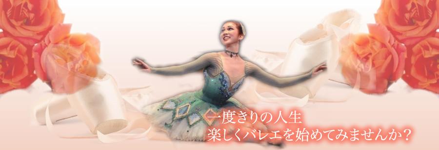 翔子バレエスタジオ