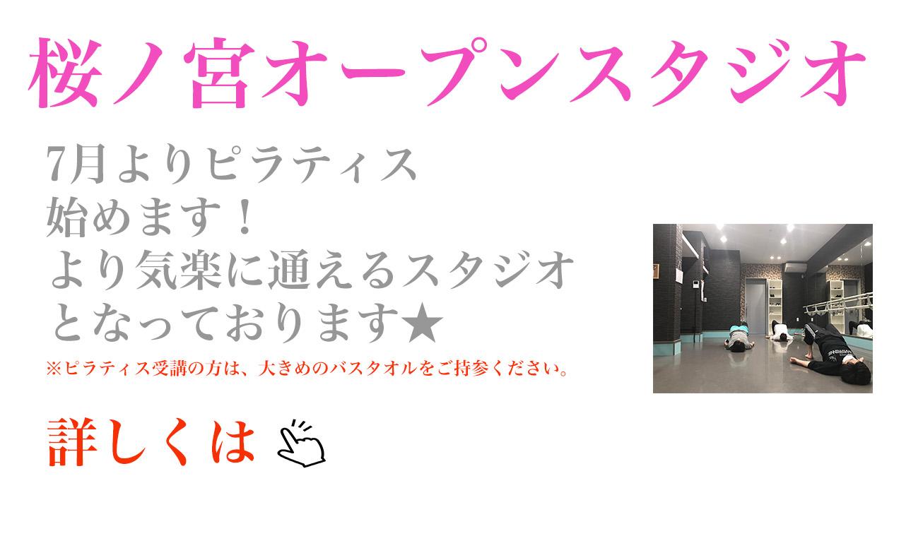 桜ノ宮オープンスタジオ